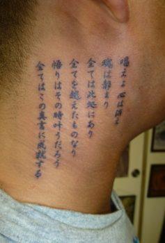メッセージ 首 日本語