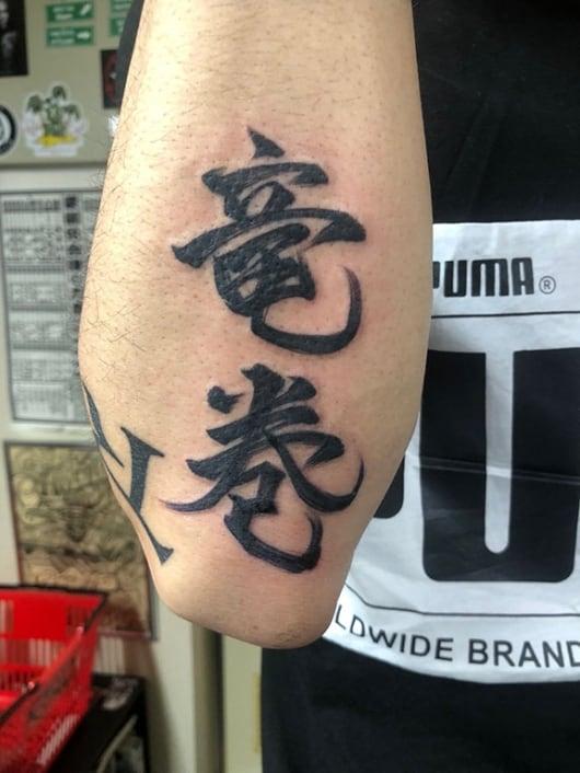 メッセージ 竜巻 漢字 kanji tattoo