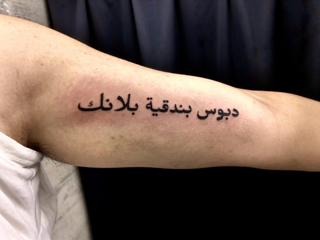 メッセージ レタリング アラビア語